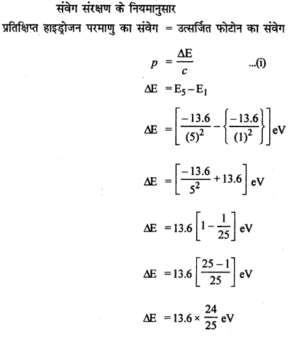 RBSE Solutions for Class 12 Physics Chapter 14 परमाणवीय भौतिकी nu Q 12