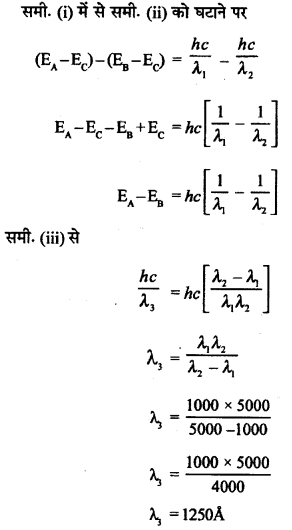 RBSE Solutions for Class 12 Physics Chapter 14 परमाणवीय भौतिकी nu Q 3.1