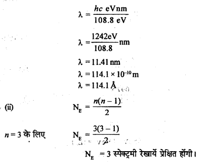 RBSE Solutions for Class 12 Physics Chapter 14 परमाणवीय भौतिकी nu Q 4.1