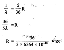 RBSE Solutions for Class 12 Physics Chapter 14 परमाणवीय भौतिकी nu Q 5.1