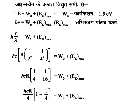 RBSE Solutions for Class 12 Physics Chapter 14 परमाणवीय भौतिकी nu Q 8