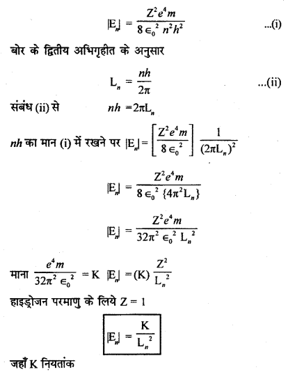 RBSE Solutions for Class 12 Physics Chapter 14 परमाणवीय भौतिकी vesh Q 11