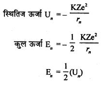 RBSE Solutions for Class 12 Physics Chapter 14 परमाणवीय भौतिकी vesh Q 7