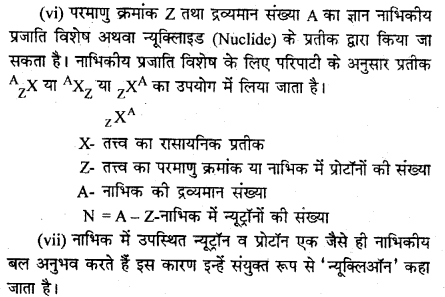 RBSE Solutions for Class 12 Physics Chapter 15 नाभिकीय भौतिकी lo Q 1