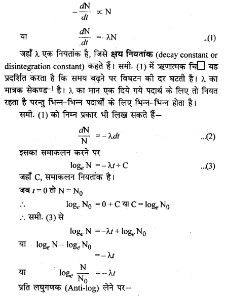 RBSE Solutions for Class 12 Physics Chapter 15 नाभिकीय भौतिकी lo Q 3.1