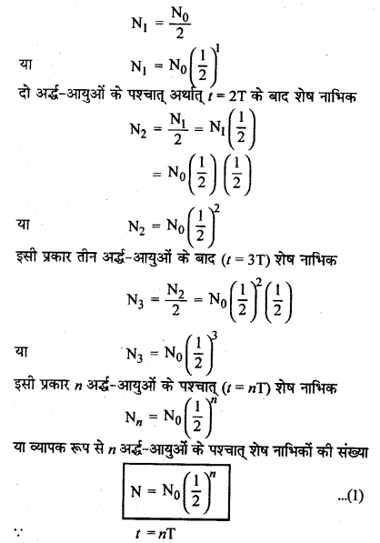 RBSE Solutions for Class 12 Physics Chapter 15 नाभिकीय भौतिकी lo Q 3.5