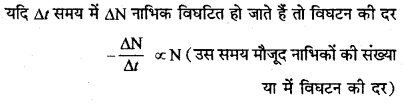RBSE Solutions for Class 12 Physics Chapter 15 नाभिकीय भौतिकी lo Q 3
