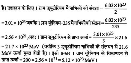 RBSE Solutions for Class 12 Physics Chapter 15 नाभिकीय भौतिकी lo Q 8.1