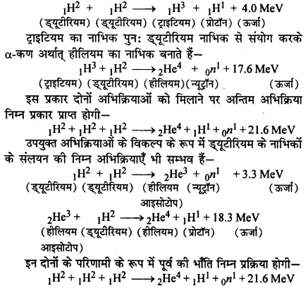 RBSE Solutions for Class 12 Physics Chapter 15 नाभिकीय भौतिकी lo Q 8