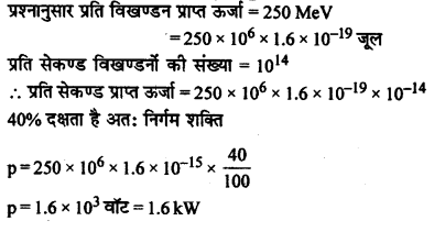 RBSE Solutions for Class 12 Physics Chapter 15 नाभिकीय भौतिकी mul Q 10