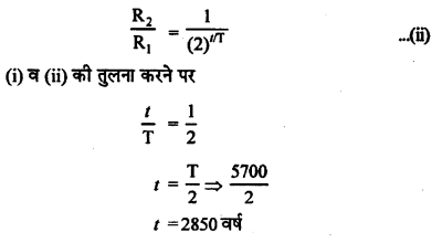 RBSE Solutions for Class 12 Physics Chapter 15 नाभिकीय भौतिकी mul Q 4.1