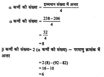 RBSE Solutions for Class 12 Physics Chapter 15 नाभिकीय भौतिकी mul Q 5