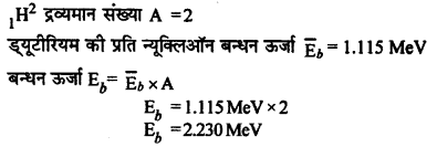RBSE Solutions for Class 12 Physics Chapter 15 नाभिकीय भौतिकी mul Q 6