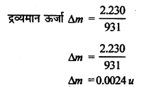 RBSE Solutions for Class 12 Physics Chapter 15 नाभिकीय भौतिकी mul Q 7