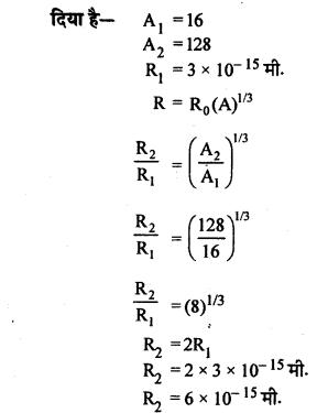 RBSE Solutions for Class 12 Physics Chapter 15 नाभिकीय भौतिकी nu Q 1
