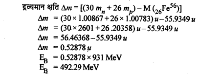 RBSE Solutions for Class 12 Physics Chapter 15 नाभिकीय भौतिकी nu Q 2