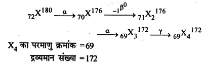 RBSE Solutions for Class 12 Physics Chapter 15 नाभिकीय भौतिकी nu Q 4.1