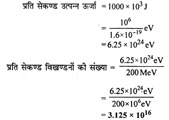 RBSE Solutions for Class 12 Physics Chapter 15 नाभिकीय भौतिकी nu Q 5