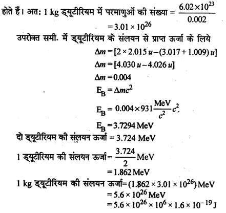 RBSE Solutions for Class 12 Physics Chapter 15 नाभिकीय भौतिकी nu Q 6