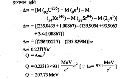 RBSE Solutions for Class 12 Physics Chapter 15 नाभिकीय भौतिकी nu Q 7.1