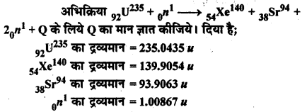 RBSE Solutions for Class 12 Physics Chapter 15 नाभिकीय भौतिकी nu Q 7