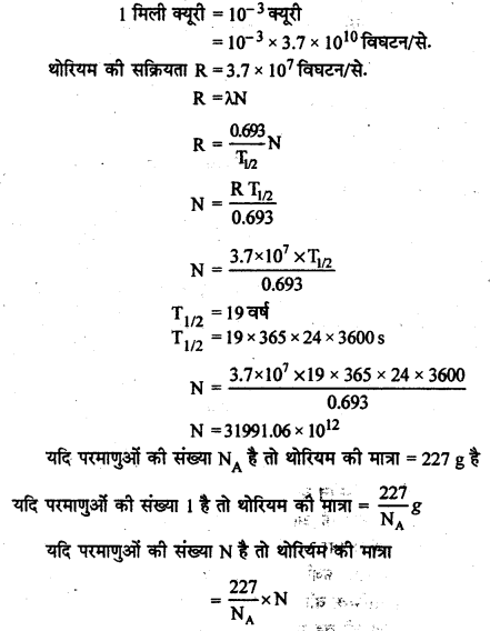 RBSE Solutions for Class 12 Physics Chapter 15 नाभिकीय भौतिकी nu Q 8
