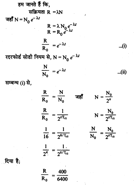 RBSE Solutions for Class 12 Physics Chapter 15 नाभिकीय भौतिकी nu Q 9.1