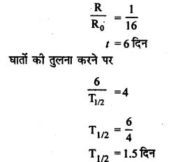 RBSE Solutions for Class 12 Physics Chapter 15 नाभिकीय भौतिकी nu Q 9.2