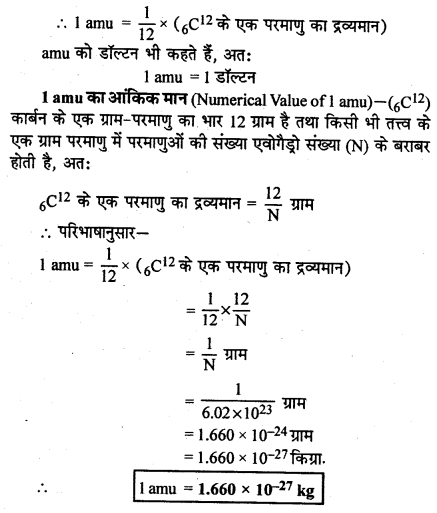 RBSE Solutions for Class 12 Physics Chapter 15 नाभिकीय भौतिकी sh Q 2