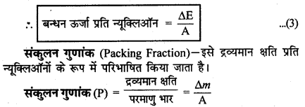 RBSE Solutions for Class 12 Physics Chapter 15 नाभिकीय भौतिकी sh Q 4.2