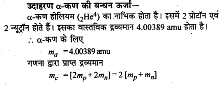 RBSE Solutions for Class 12 Physics Chapter 15 नाभिकीय भौतिकी sh Q 4.3
