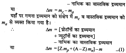 RBSE Solutions for Class 12 Physics Chapter 15 नाभिकीय भौतिकी sh Q 4
