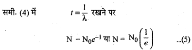 RBSE Solutions for Class 12 Physics Chapter 15 नाभिकीय भौतिकी sh Q 6.4