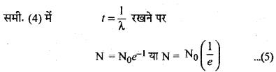 RBSE Solutions for Class 12 Physics Chapter 15 नाभिकीय भौतिकी sh Q 6.4