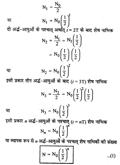 RBSE Solutions for Class 12 Physics Chapter 15 नाभिकीय भौतिकी sh Q 7.1