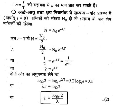 RBSE Solutions for Class 12 Physics Chapter 15 नाभिकीय भौतिकी sh Q 7.2