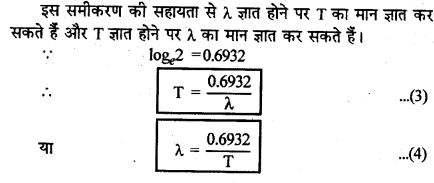 RBSE Solutions for Class 12 Physics Chapter 15 नाभिकीय भौतिकी sh Q 7.3