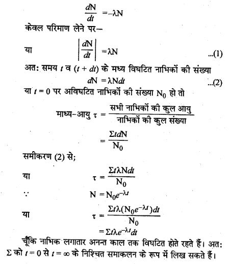 RBSE Solutions for Class 12 Physics Chapter 15 नाभिकीय भौतिकी sh Q 7.5