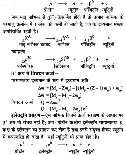 RBSE Solutions for Class 12 Physics Chapter 15 नाभिकीय भौतिकी sh Q 9.4
