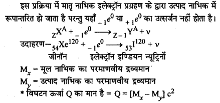 RBSE Solutions for Class 12 Physics Chapter 15 नाभिकीय भौतिकी sh Q 9.5
