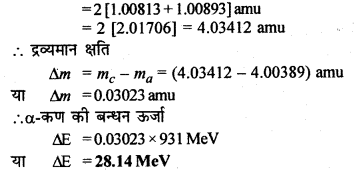 RBSE Solutions for Class 12 Physics Chapter 15 नाभिकीय भौतिकी ve Q 16