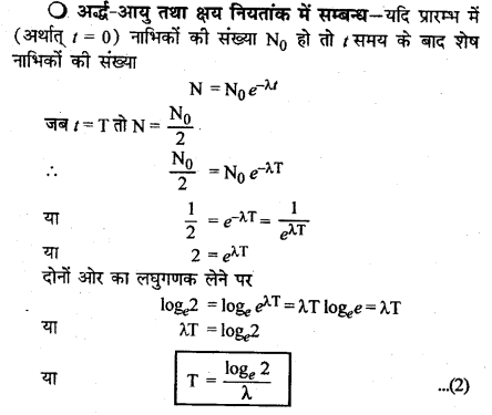 RBSE Solutions for Class 12 Physics Chapter 15 नाभिकीय भौतिकी ve Q 17