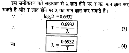 RBSE Solutions for Class 12 Physics Chapter 15 नाभिकीय भौतिकी ve Q 18
