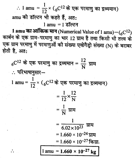 RBSE Solutions for Class 12 Physics Chapter 15 नाभिकीय भौतिकी ve Q 2