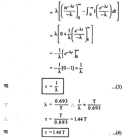 RBSE Solutions for Class 12 Physics Chapter 15 नाभिकीय भौतिकी ve Q 23