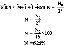 RBSE Solutions for Class 12 Physics Chapter 15 नाभिकीय भौतिकी ve Q 9