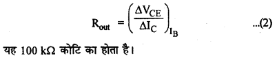 RBSE Solutions for Class 12 Physics Chapter 16 इलेक्ट्रॉनिकी lo Q 6.4