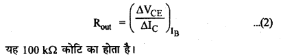 RBSE Solutions for Class 12 Physics Chapter 16 इलेक्ट्रॉनिकी lo Q 7.4