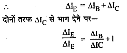 RBSE Solutions for Class 12 Physics Chapter 16 इलेक्ट्रॉनिकी lo Q 7.7