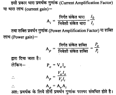 RBSE Solutions for Class 12 Physics Chapter 16 इलेक्ट्रॉनिकी lo Q 8.2